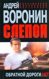 Слепой. Обратной дороги нет (м). Андрей Воронин