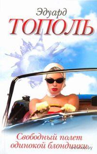 Свободный полет одинокой блондинки. Эдуард Тополь