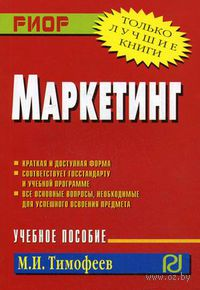Маркетинг. М. Тимофеев