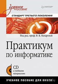Практикум по информатике (+ CD)