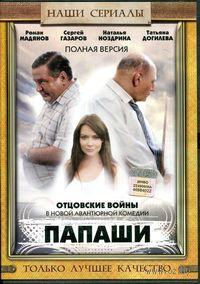 Папаши. Роман Мадянов, Сергей Газаров, Татьяна Догилева