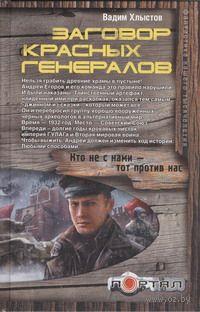 Заговор красных генералов. Вадим Хлыстов