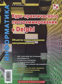 Курс практического программирования в Delphi. Объектно-ориентированное программирование. Е. Санников