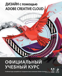 Дизайн с помощью Adobe Creative Cloud. Официальный учебный курс (+ DVD)