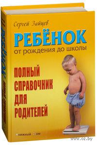 Ваш ребенок от рождения до школы. Сергей Зайцев