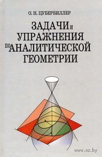 Задачи и упражнения по аналитической геометрии. О. Цубербиллер
