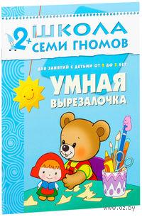 Умная вырезалочка. Для занятий с детьми от 2 до 3 лет. Дарья Денисова