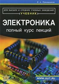 Электроника. Полный курс лекций. Виктор Прянишников