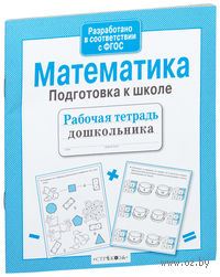 Математика. Подготовка к школе
