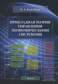 Прикладная теория управления экономическими системами. Борис Райзберг
