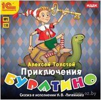 Приключения Буратино. Алексей Толстой