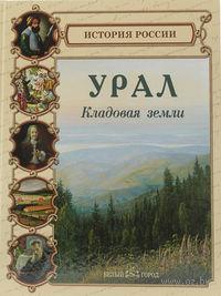 Урал. Кладовая земли. Светлана Лаврова