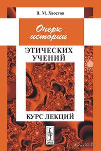 Очерк истории этических учений. Вениамин Хвостов