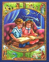 Библейские сказки. Саша Черный