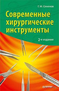 Современные хирургические инструменты. Г. Семенов