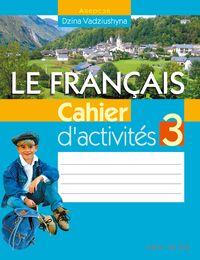 Французский язык. 3 класс. Рабочая тетрадь. Д. Вадюшина