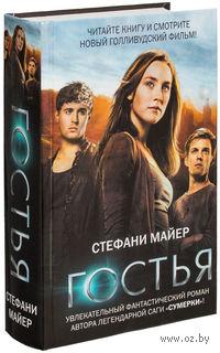 Гостья (кинообложка). Стефани Майер