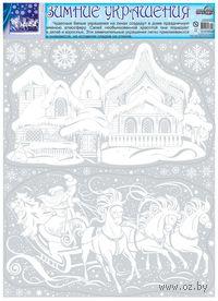 Зимние украшения на окна. Тройка