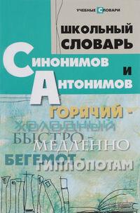 Школьный словарь синонимов и антонимов. Ольга Гайбарян