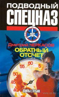 Обратный отсчет (м). Дмитрий Черкасов