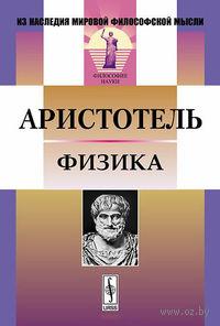 Физика. Аристотель