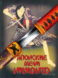 Японские мечи Нихонто. Генрик Соха