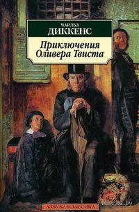 Приключения Оливера Твиста (м). Чарльз Диккенс