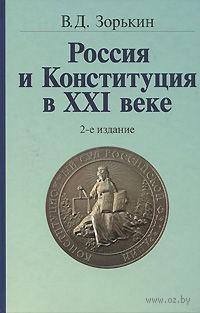 Россия и Конституция в XXI веке. Валерий Зорькин