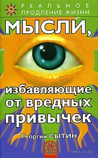 Мысли, избавляющие от вредных привычек. Георгий Сытин