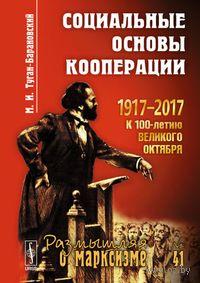 Социальные основы кооперации. М. Туган-Барановский