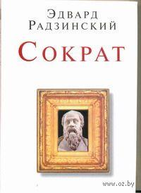Сократ. Эдвард Радзинский