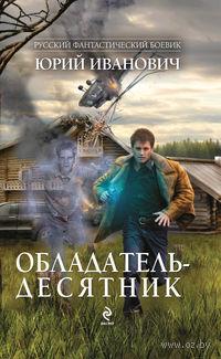 Обладатель-десятник. Юрий Иванович