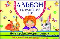Альбом по развитию речи. Научите ребенка говорить правильно. Экспресс-метод для детей 3-6 лет
