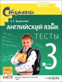 Английский язык. 3 класс. Тесты. Е. Воронова