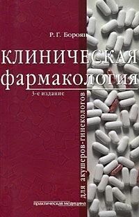 Клиническая фармакология для акушеров-гинекологов