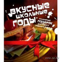 Вкусные школьные годы (комплект из двух книг). Анна Талицкая, А. Большакова