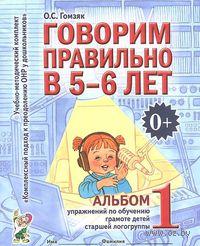 Говорим правильно в 5-6 лет. Альбом 1. Упражнения по обучению грамоте детей старшей логогруппы. Оксана Гомзяк