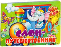 Слон-путешественник. Владимир Нижего