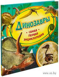 Динозавры. Ирина Травина