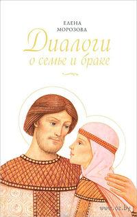 Диалоги о семье и браке