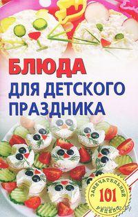 Блюда для детского праздника