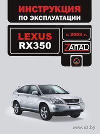 Lexus RX 350 с 2003 г. Инструкция по эксплуатации и обслуживанию