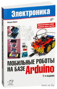 Мобильные роботы на базе Arduino