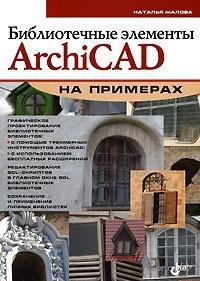Библиотечные элементы ArchiCAD на примерах. Наталья Малова