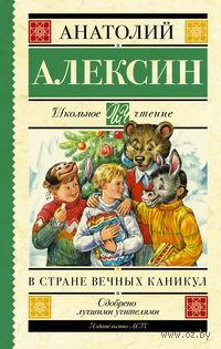 В стране вечных каникул. Анатолий Алексин