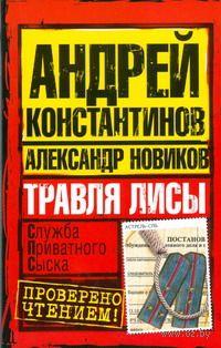 Травля лисы (м). Андрей Константинов, Александр Новиков