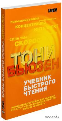 Учебник быстрого чтения (м). Тони Бьюзен