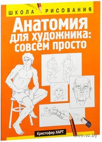 Анатомия для художника. Совсем просто. Кристофер Харт