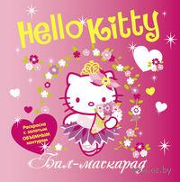 Hello Kitty. Бал-маскарад