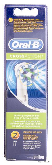 Насадка для электрической зубной щетки Oral-B CrossAction EB50-2 (2 шт)